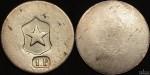 Chile Copiapo 1859 Peso