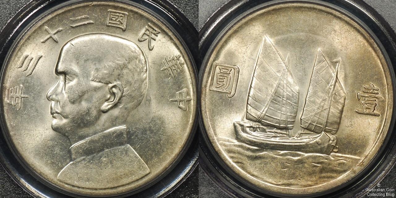 China 1934 $1 PCGS AU58