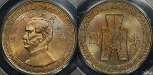 China 1942 50 Cent PCGS MS63