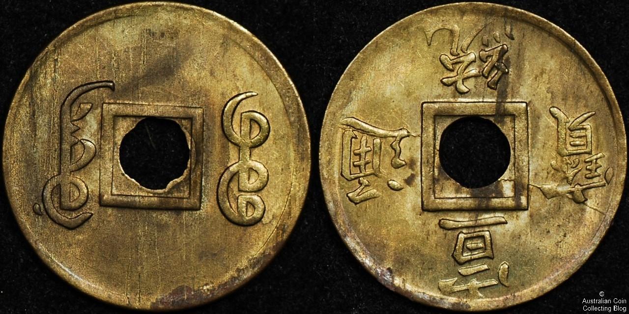 China Kwangtung 1908 Cash UNC