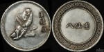 "Chinese ""Fat Man"" Medal in White Metal"