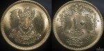 Egypt 1972 10 Piastres
