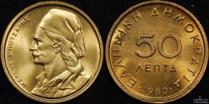 Greece 1980 50 lepta