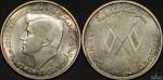 Sharjah 1964 5 Rupees