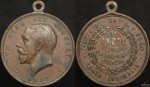 1917 For King and Country / ANZAC Medallion